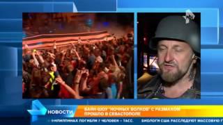 """Байк-шоу """"Ночных волков"""" с размахом прошло в Севастополе"""
