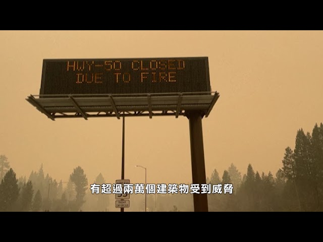 加州:太浩湖西南山火 頒下撤退令及警示