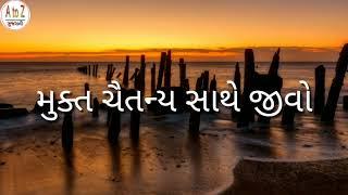 Download મુક્ત ચૈતન્ય સાથે જીવો || Mukt Chaitanya Saathe Jivo || Part 1 MP3 song and Music Video