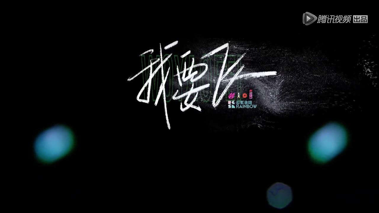 上海彩虹合唱團×火箭少女 《我要飛》