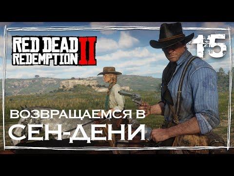 #15 • Red Dead Redemption 2 - СНОВА В СЕН-ДЕНИ thumbnail