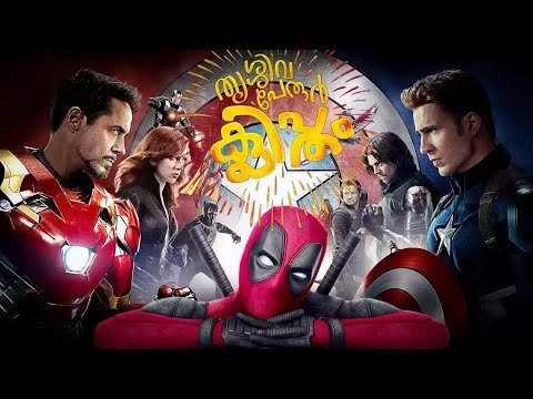 Thrissivaperoor Kliptham | Teaser Trailer Remix | Avengers VS Deadpool