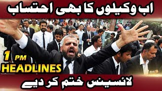 Even Lawyers will Face Justice - News Headlines   01:00 PM   20 Nov 2018   Lahore Rang