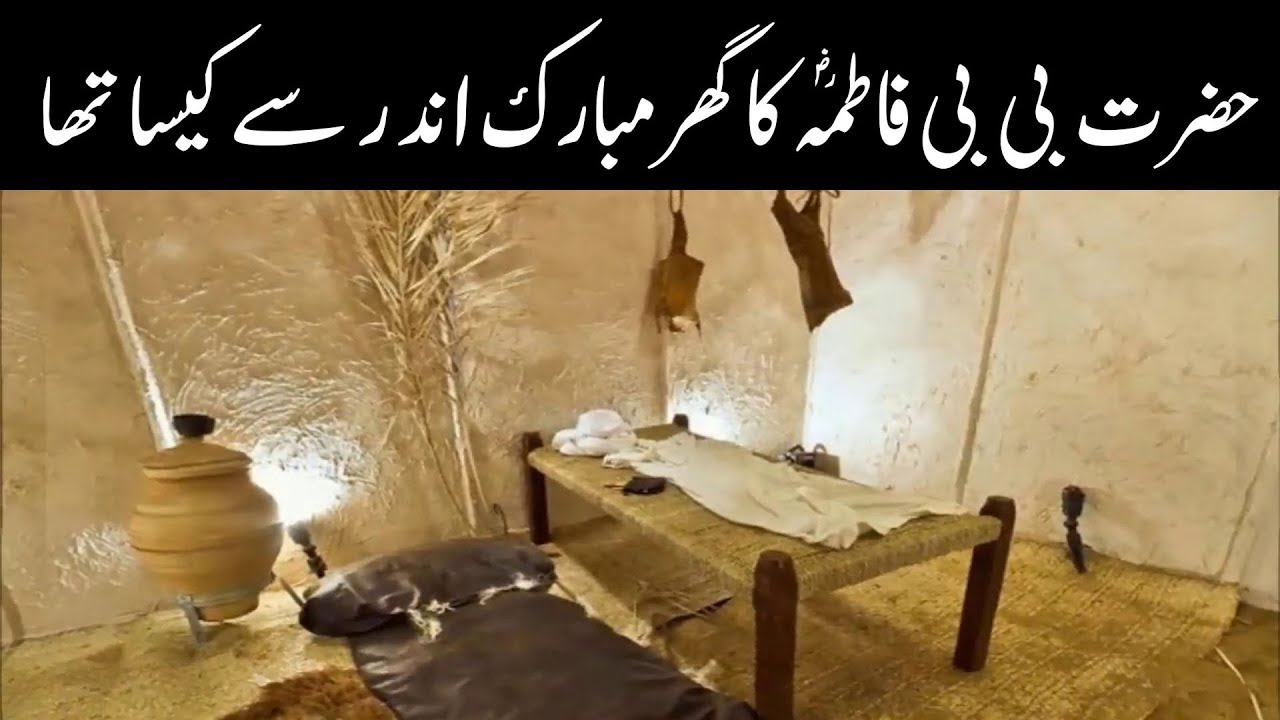 Model House Of Hazrat Bibi Fatima Zahra R.A | Islamic Solution