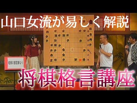 真夏の将棋祭り#3「山口絵美菜女流一級 実践将棋格言講座」