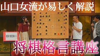 「新世界・真夏の将棋祭り」#3 将棋の街、新世界・朝日劇場での8月19...