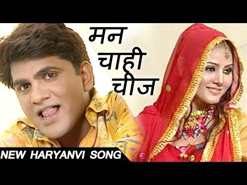 मन चाही चीज - Mann Chahi Chij ॥ धाकड़ छोरा 2 ॥ latest Haryanvi Song 2017