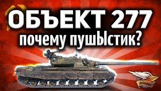 """Объект 277 - Почему именно """"ПушЫстик"""" - Тайный смысл названия нового 3D-стиля"""