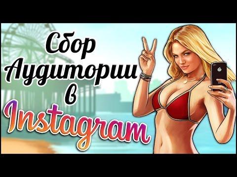 Сбор целевой аудитории в Instagram при помощи программы LeonGram