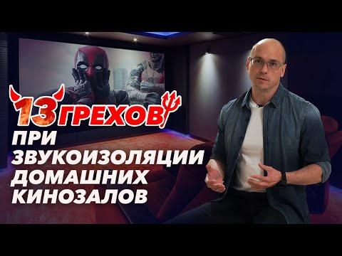 Неправильная звукоизоляция кинозала | Страшные ошибки звукоизоляции в домашнем кинозале
