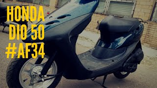 Скутер Honda Dio 50 AF34 - Walkaround, Kupiscooter.ru