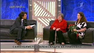 Самоубийство Александра Белявского? ПГ 10.09.2012 16+