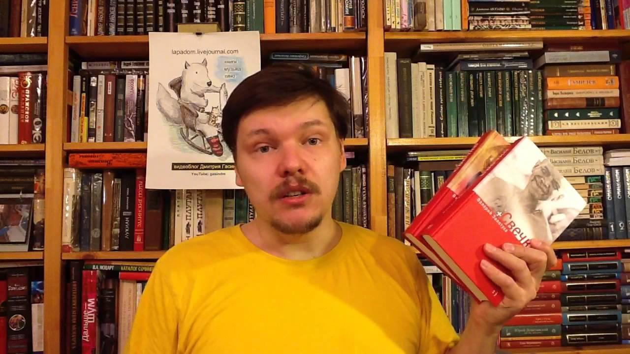 21 июн 2015. Россиянин валерий залотуха написал огромный роман обо всём на свете; чтобы прочесть его, не торопясь, по нескольку страниц перед сном, понадобится. О чём: главный герой