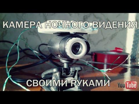 Камера ночного видения своими руками