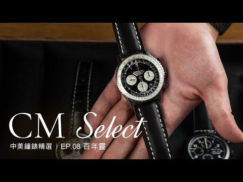 [中美Select ] Ep.8-Breitling 百年靈,陸海空全面啟動 | Navitimer | Premier | Super Ocean