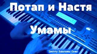Потап и Настя - Умамы (минус караоке) ☆◦ Dmitriy Subotenko Cover ◦☆
