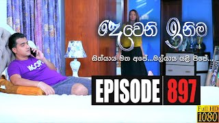 Deweni Inima | Episode 897 03rd September 2020 Thumbnail