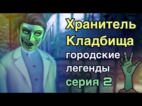 Авакин Лайф: хранитель кладбища, мистика городские легенды. Avakin Life сериал 2 серия