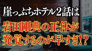 いきなり第1話のラストで謎の男岩田剛典さん演じる宇海の正体が発覚し...