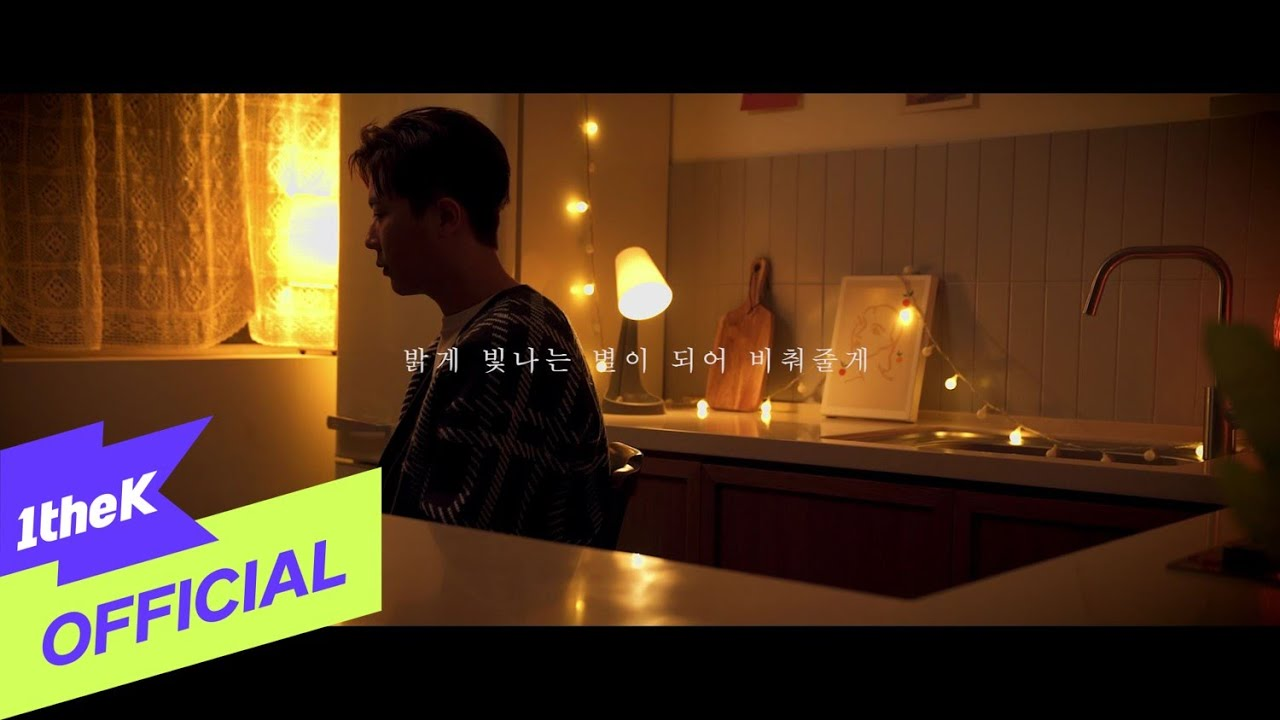 [MV] Song I Han(송이한) _ I will be your shining star(밝게 빛나는 별이 되어 비춰줄게)