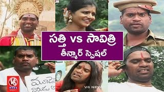 Bithiri Sathi Vs Savitri | Funny Conversation On Old Memories | Teenmaar News | V6 News