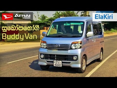 Daihatsu Atrai Wagon Review (Sinhala) from ElaKiri.com