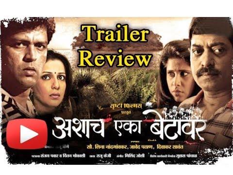 Trailer Review Of Ashach Eka Betavar! [HD]