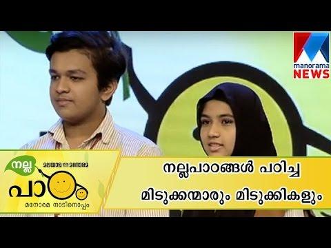 Nallapadam Finale 05-06-2016 | Manorama News