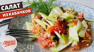 Салат из свежих и запеченных кабачков Вкусно дома простые рецепты