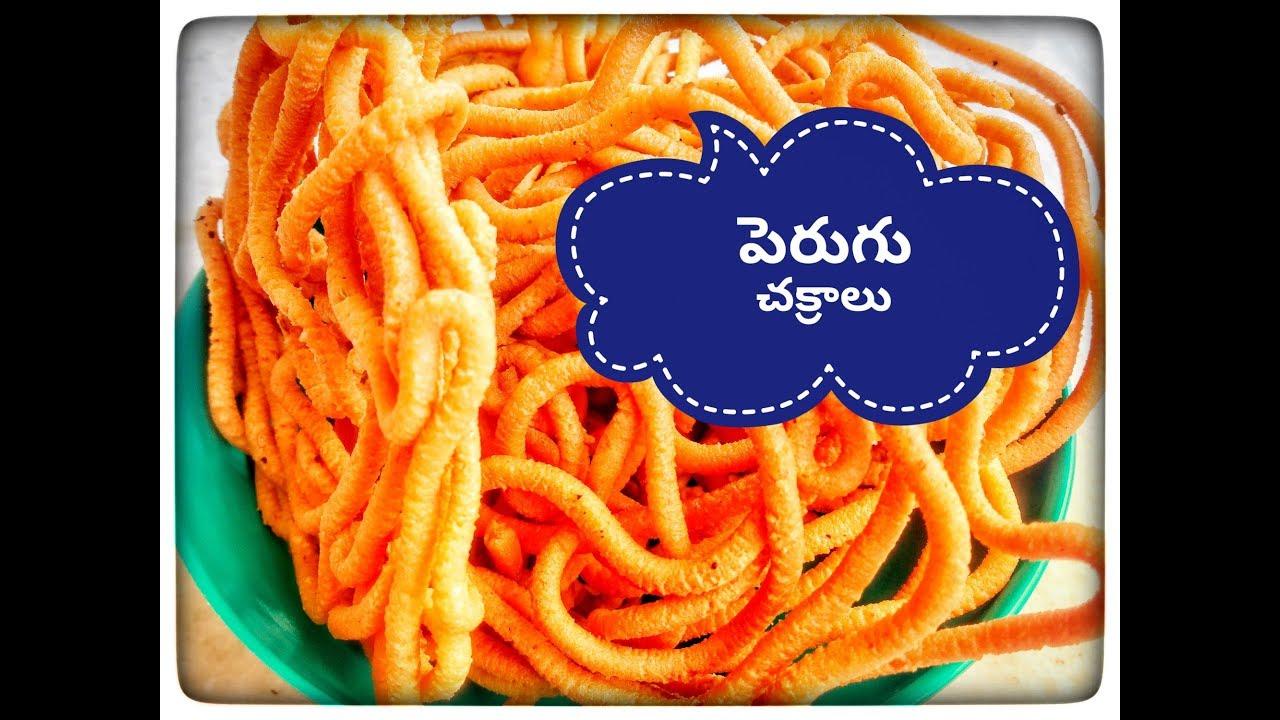 పెరుగు చక్రాలు తయారీ విధానం    పెరుగు మురుకులు    Perugu Chakralu Reciple In Telugu