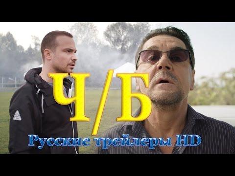 Ч/Б (2014) - Русские трейлеры HD - Комедия
