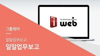[아이웹]-그룹웨어 07-일일업무보고