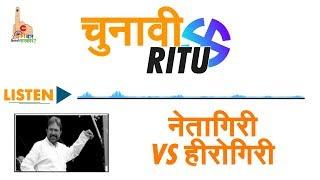 चुनावी Ritu : सुनिए कैसे नेता के सामने हीरो हारकर भी जीत गया