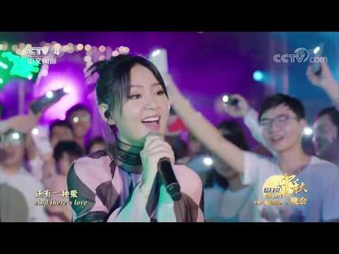 周筆暢Bibi Zhou × Adinda 《最美的期待》Live   央視中秋晚會