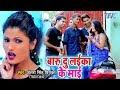 VIDEO SONG बाड़ू तू लईका के माई - Antra Singh Priyanka - Badu Du Laika Ke Mayi - Bhojpuri Hit Songs