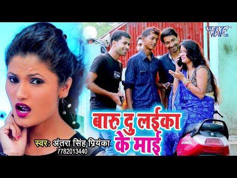 VIDEO SONG (बाड़ू तू लईका के माई) - Antra Singh Priyanka - Badu Du Laika Ke Mayi - Bhojpuri Hit Songs