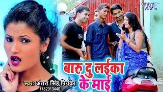 VIDEO SONG बाड़ू तू लईका के माई Antra Singh Priyanka Badu Du Laika Ke Mayi Bhojpuri Hit Songs