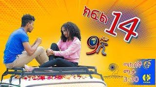 Ethiopia: ዘጠነኛው ሺህ ክፍል 14  - Zetenegnaw Shi sitcom drama Part 14
