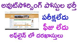 AP Outsourcing job update in Kurnool ANM jobs in 2018 || job news in telugu 2018