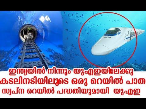 ദുബൈയിലേക്ക് ഇനി വെള്ളത്തിനടിയിലൂടെയും പോകാം   | Underwater Railway Dubai to India