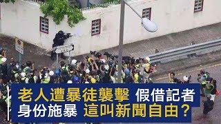 老人被记者包围后遭暴徒袭击 假借记者身份施暴 你管这些叫新闻自由?  CCTV