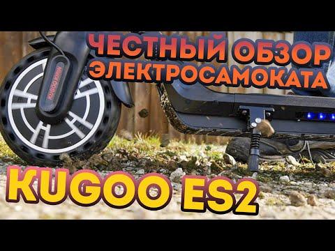 Обзор электросамоката Kugoo ES2 2020 года от JILONG. Рестайлинг модели 2019г . Уличный тест-драйв!