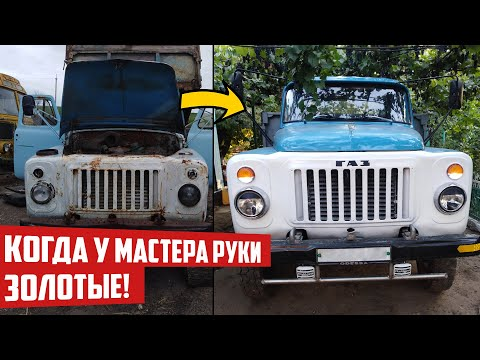Купил у деда старый ГАЗ 53, и сделал из него КРАСАВЦА!