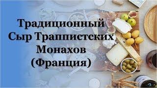 видео: Традиционный Сыр Траппистских Монахов