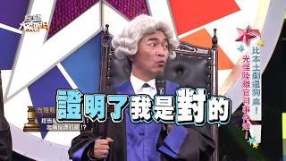 【比本土劇還狗血!光怪陸離官司事件簿!】20180124 綜藝大熱門