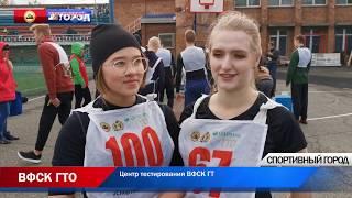 ВФСК ГТО  Выполнение нормативов в Новосибирске
