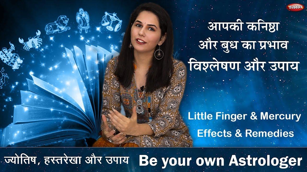 Little Finger & Mercury | Effects & Remedies