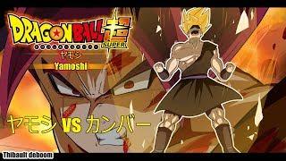 Dragon Ball Super: Yamoshi Trailer#2 [Fan Animation]