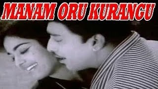 manam oru kurangu   tamil super hit movie   cho k r vijaya murthuraman av m rajan   full movie