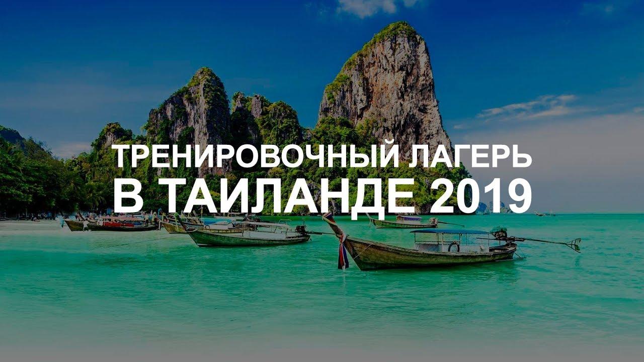 Тренировочный лагерь в Таиланде с Декабря 2018!!!